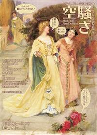 ACTURE 『シェイクスピア遊び語り第13弾『空騒ぎ』』✕『うさやusa-ya』